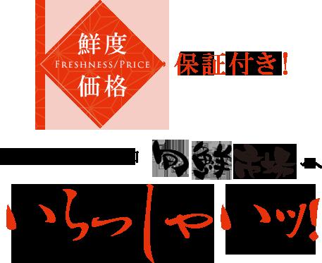 鮮度・価格は保証付き!川崎下町・溝の口 旬鮮市場へいらっしゃいッ!